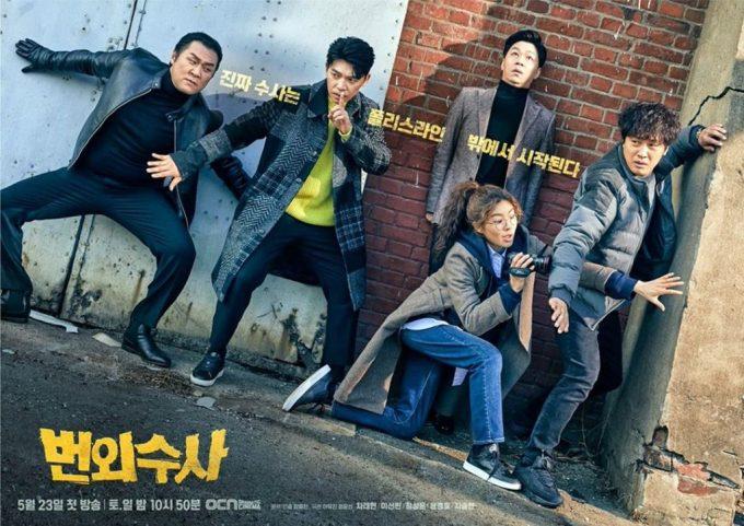 K Drama Team Bulldog Off duty Investigation 2