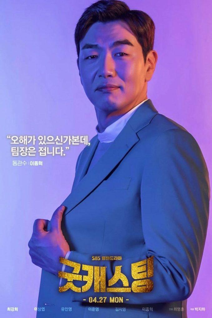 Lee Jong Hyuk as Dong Kwan Soo 1