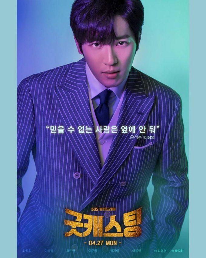 Lee Sang Yeob as Yoon Suk Ho 2