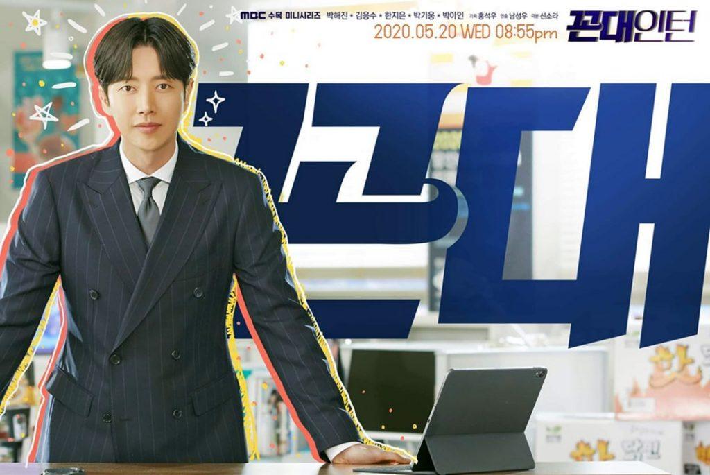 Park Hae Jin K Drama Old School Intern