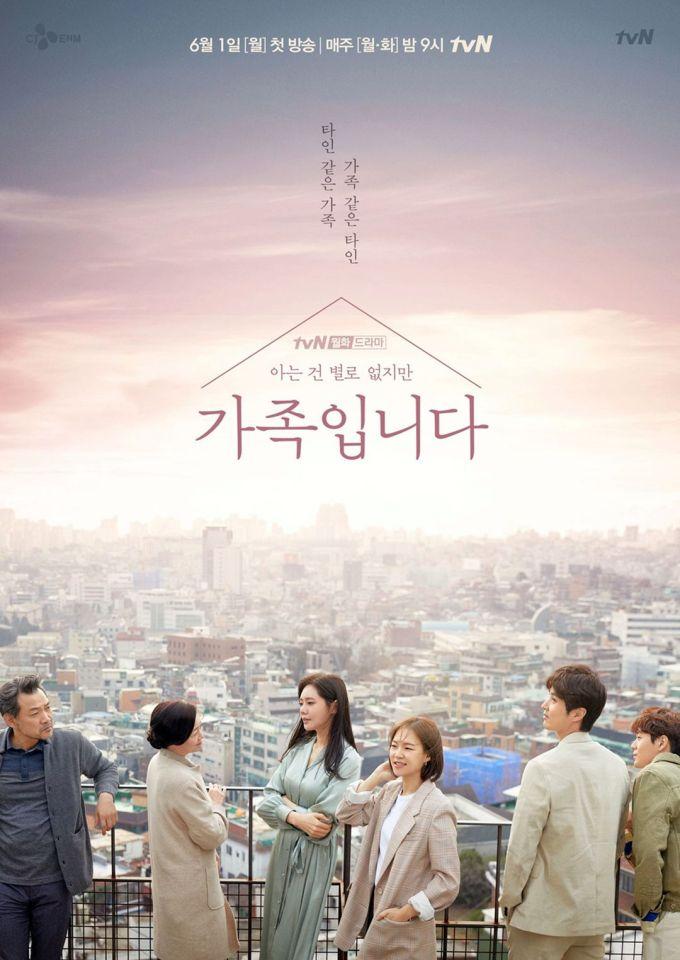 Poster K Drama My Unfamiliar Family