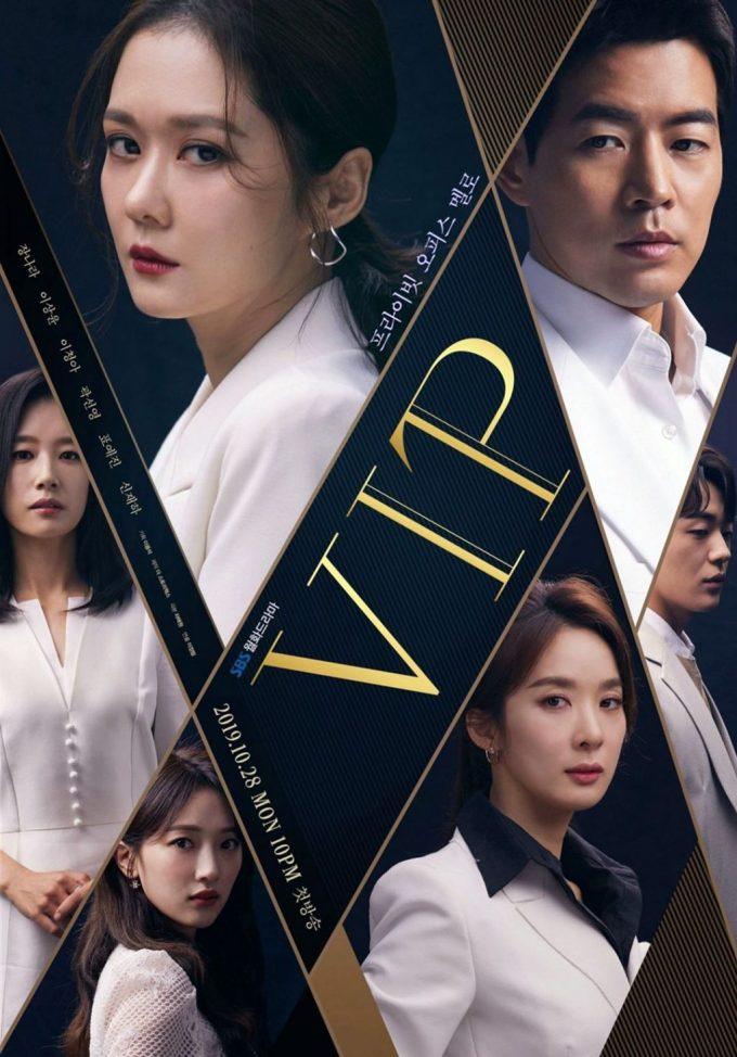 Poster K Drama VIP