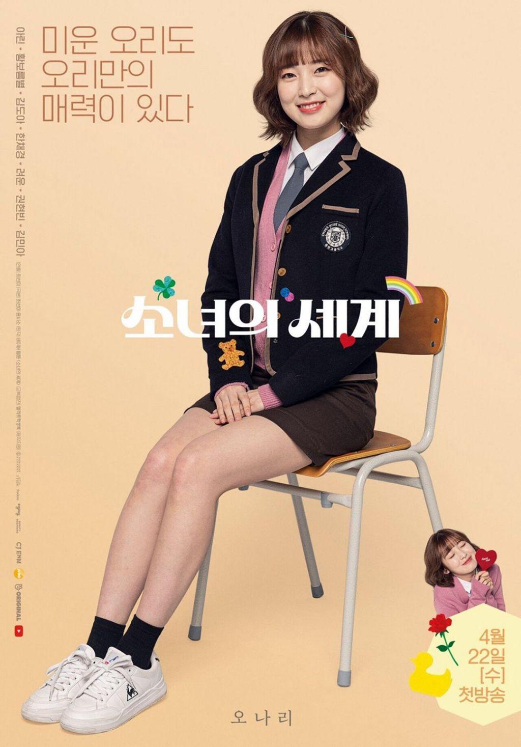Arin sebagai Oh Na Ri 1
