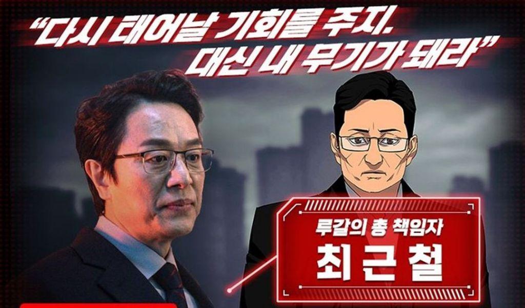 Kim Min Sang sebagai Choi Keun Chul