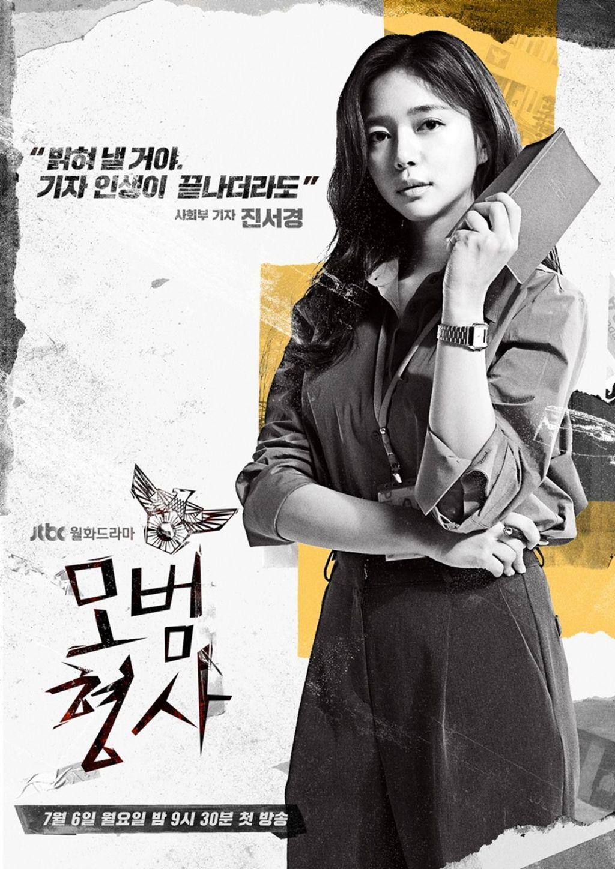 Lee Elliya sebagai Jin Seo Kyung
