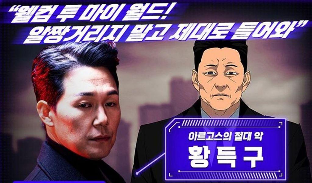 Park Sung Woong sebagai Hwang Deuk Koo