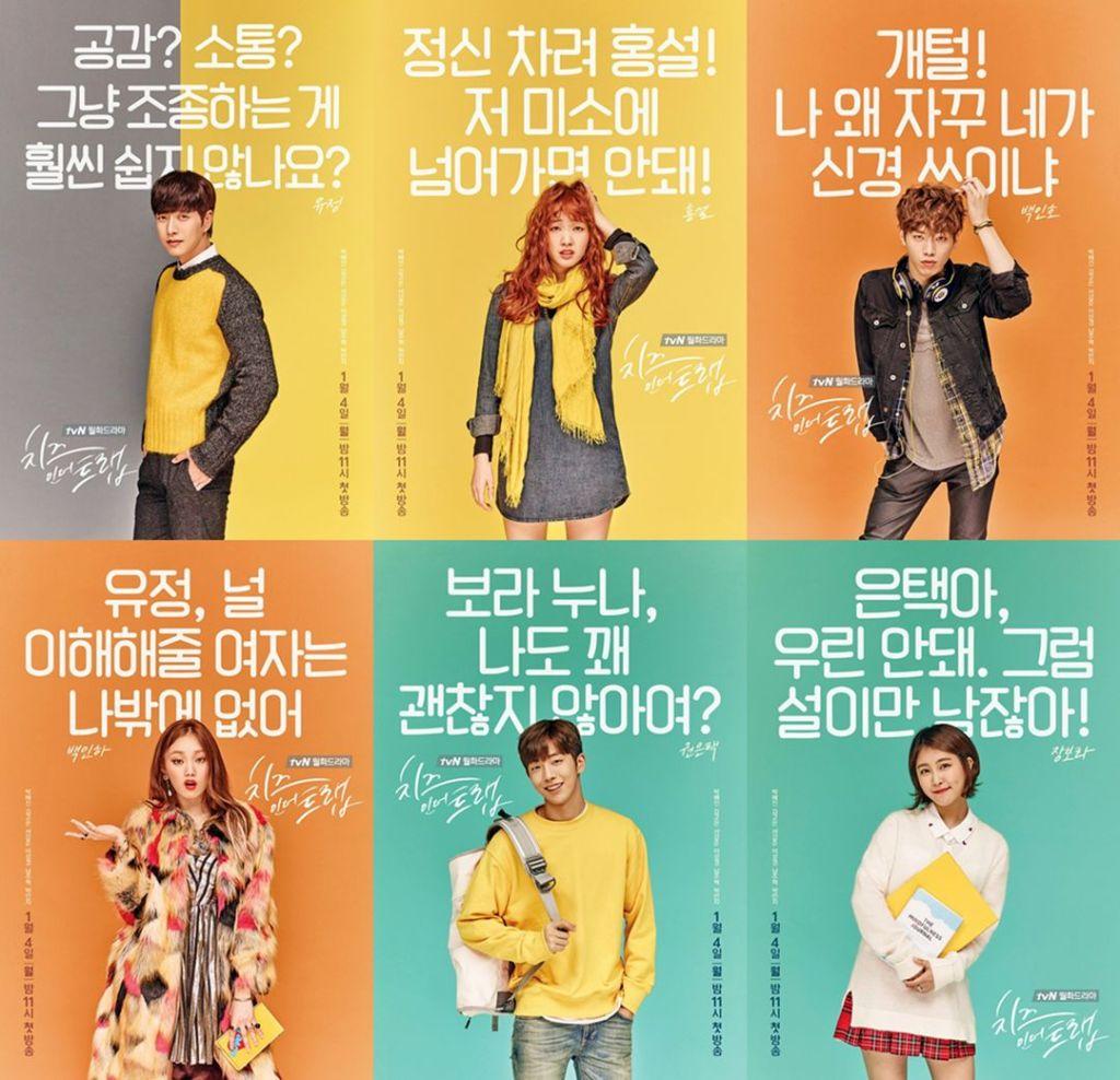 Pemeran K Drama Cheese in the Trap 1