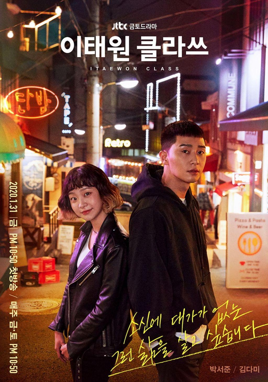 Poster K Drama Itaewon Class 1