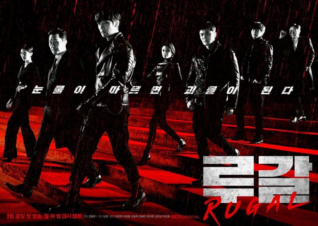 Poster K Drama Rugal 5