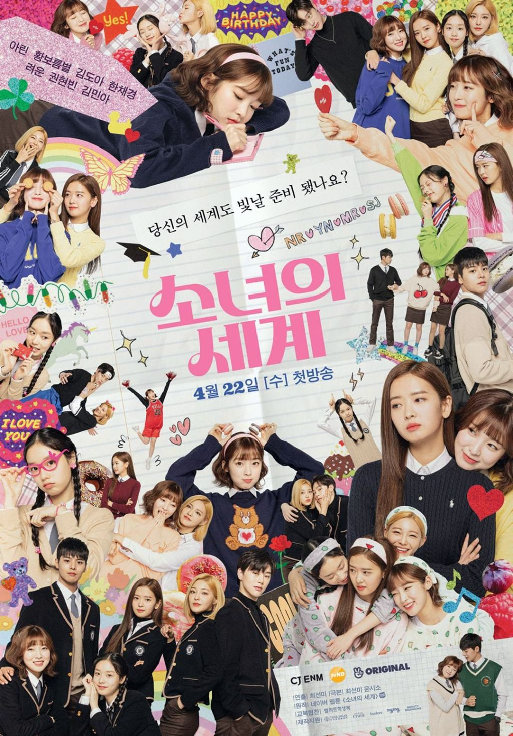 Poster K Drama The World of My 17