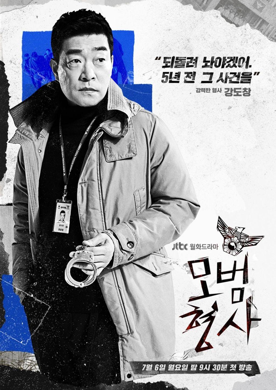 Son Hyun Joo sebagai Kang Do Chang