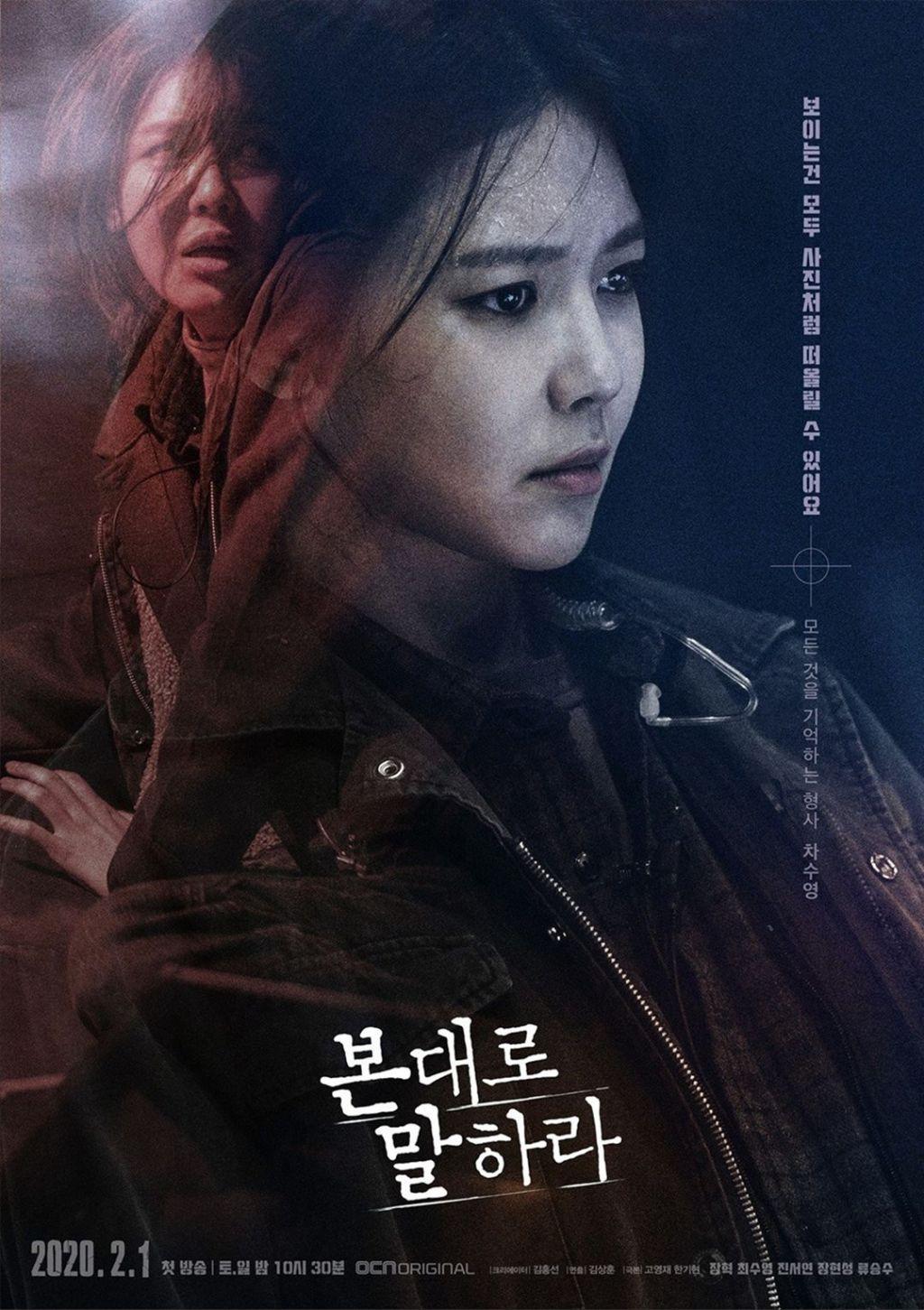 Choi Soo Young sebagai Cha Soo Young