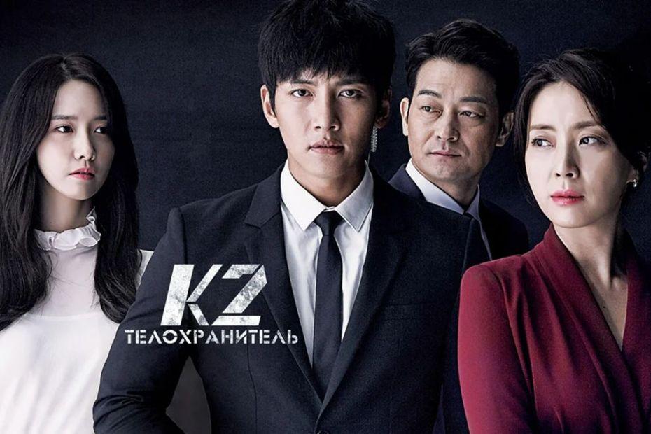 K Drama The K2 2