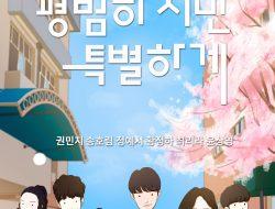 Sinopsis Dan Profil Lengkap Pemeran Drama Korea Pendek Ordinary But Special 2020