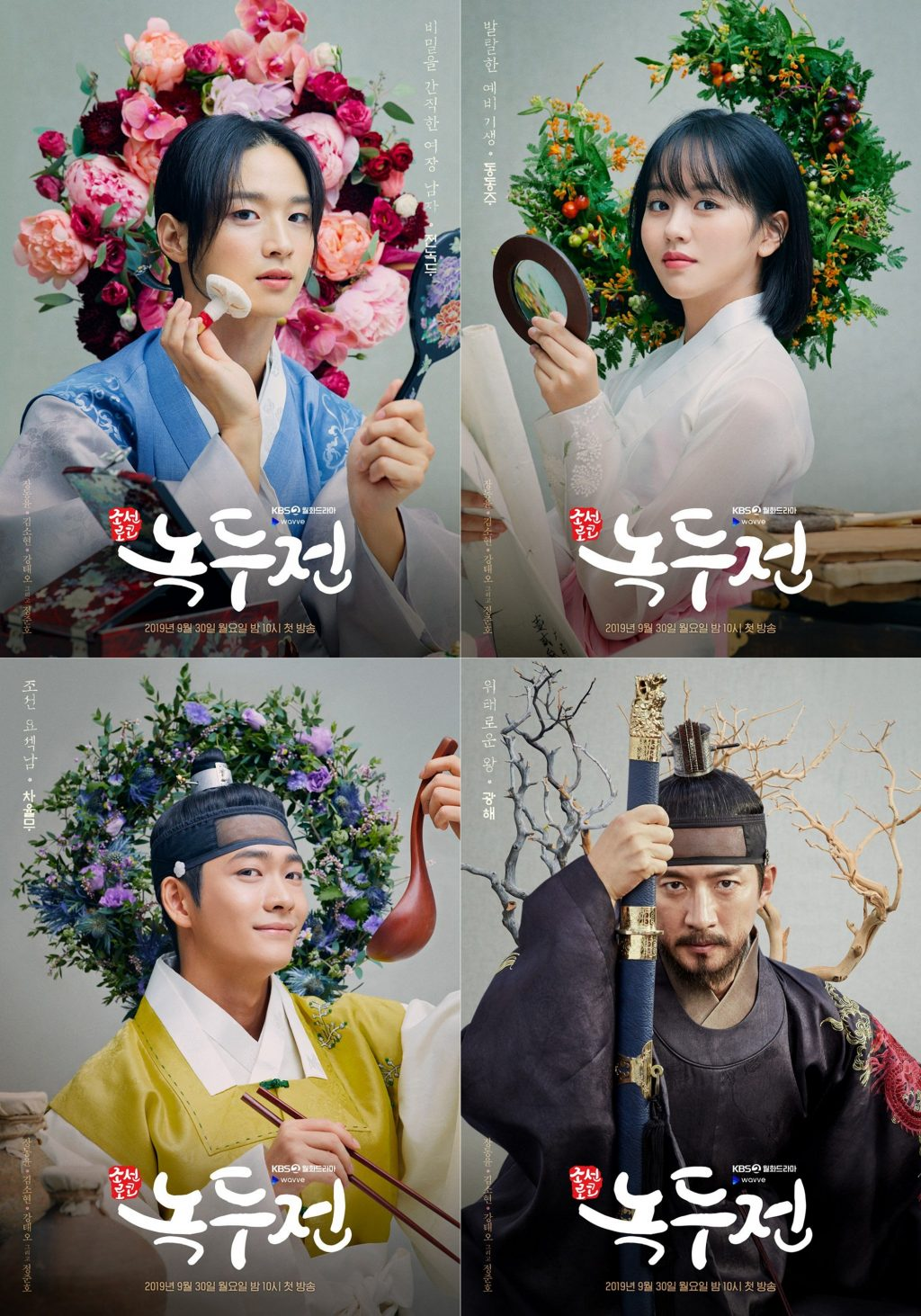 The Tale Of Nokdu Cast 1