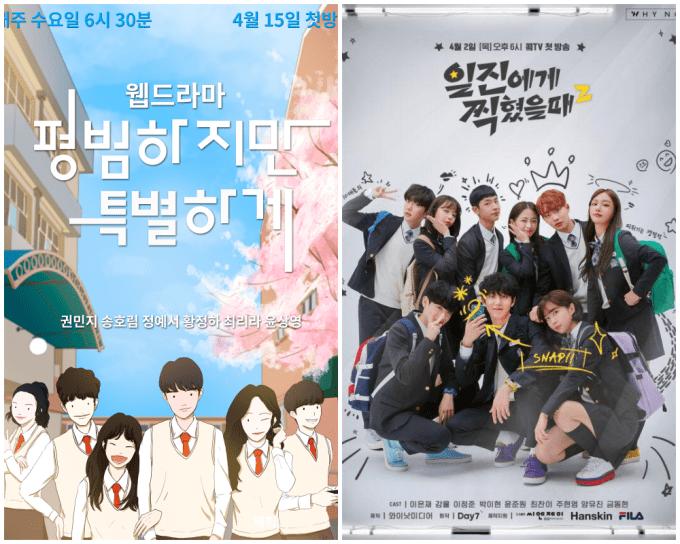 Web Drama Korea