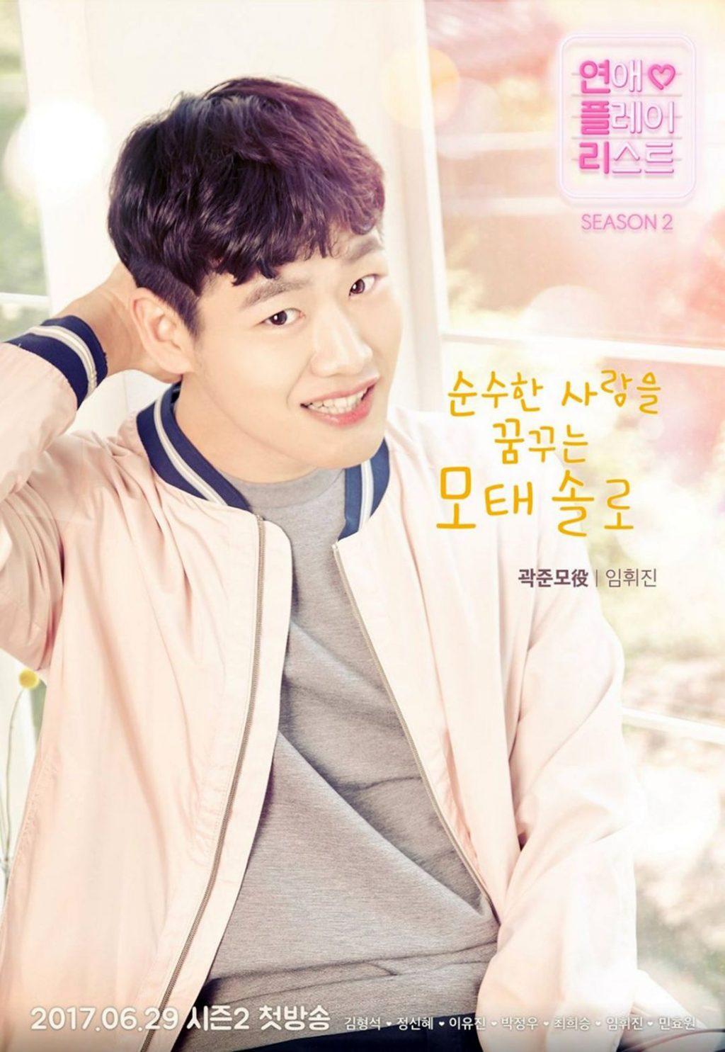 Im Hwi Jin sebagai Kwak Jun Mo 1