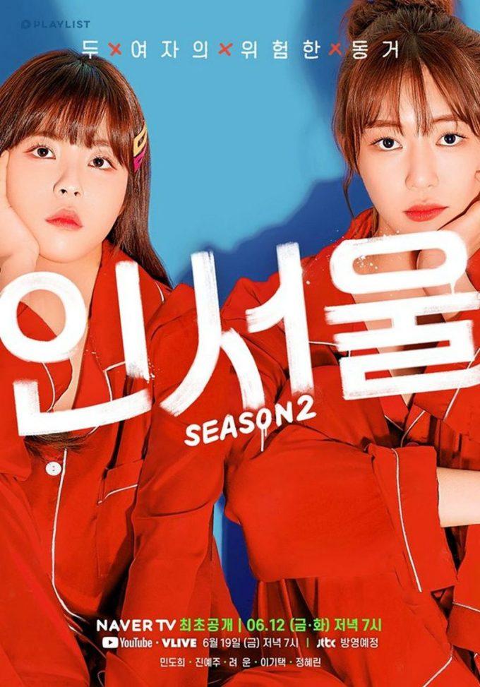 IN SEOUL Season 2 2019