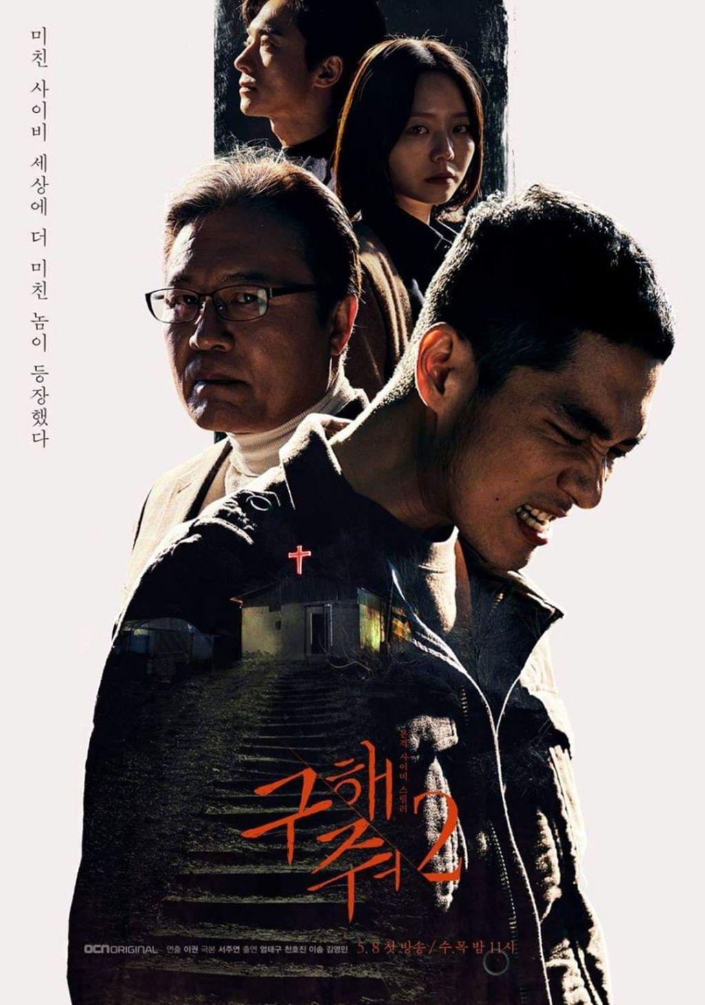 Sinopsis Dan Profil Lengkap Pemeran K-Drama Save Me 2