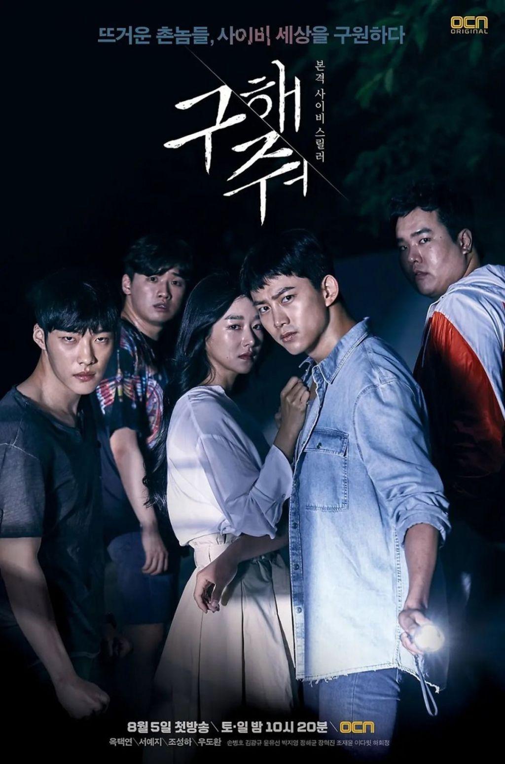 Sinopsis Dan Profil Lengkap Pemeran K-Drama Save Me (Season 1) 2017