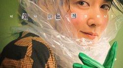Drama Korea Terbaru Inspector Koo