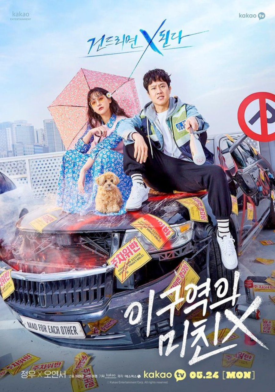 Mad for Each Other Episode 13