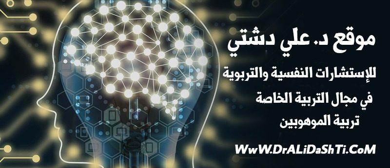 موقع د. علي دشتي  WwW.DrALiDaShTi.com