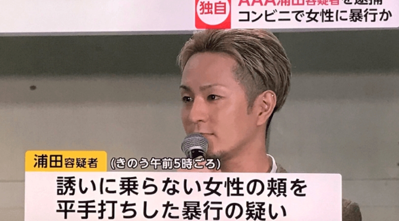 浦田直也(AAA)容疑者謝罪会見