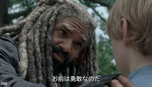 ウォーキング・デッド シーズン8 第4話のあらすじ&感想