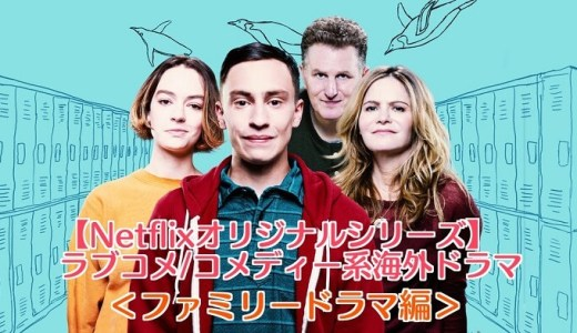Netflixオリジナルシリーズでオススメのラブコメ<ファミリードラマ編>