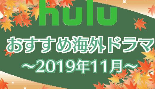 Huluおすすめ海外ドラマ【2019年11月最新版】