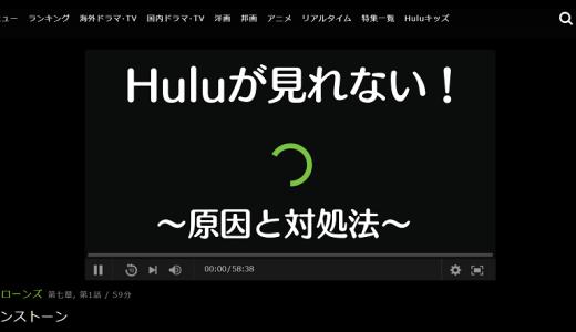 「Hulu」が再生できない!その原因と対処法を解説