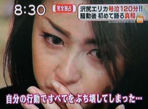 g2007100408sawajiri02_b