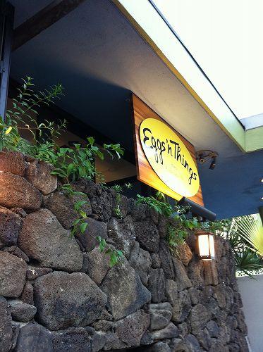 ハワイのエッグスンシングス