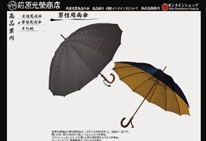 前原光榮商店の傘が和風でカッコイイ
