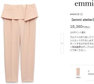 emmi のパンツ、印象的だな~