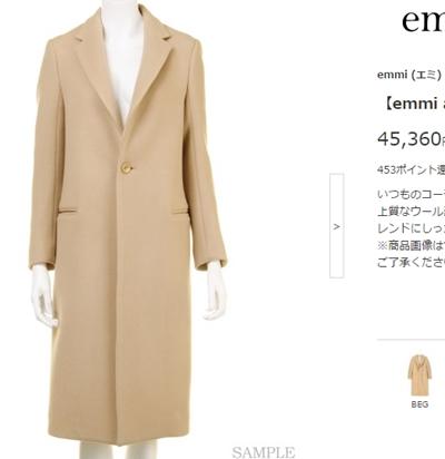 大人スマートな冬コート、emmiのベージュ色