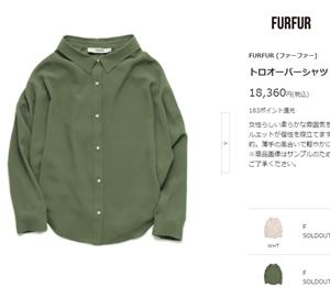 売れ切れ~、テロンとしたFURFUR