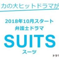 月9「SUITS/スーツ」ドラマのロケ地、東京・静岡・神奈川など 撮影目撃情報も