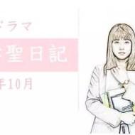 「中学聖日記」ドラマのロケ地、静岡・埼玉・東京・千葉・神奈川など