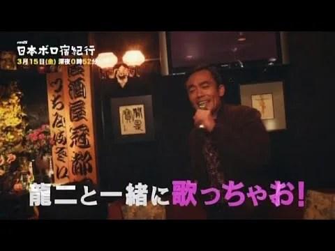 日本ボロ宿紀行8話の感想。長野県千曲市戸倉ホテル、昭和スナックで熱唱回