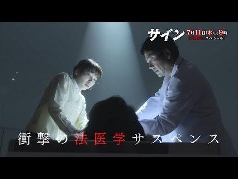 サイン初回1話の犯人ネタバレを原作韓国ドラマから!歌手死亡事件
