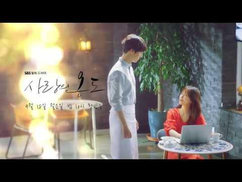 愛の温度の動画視聴方法。ソ・ヒョンジン、ヤン・セジョン主演韓国ドラマ