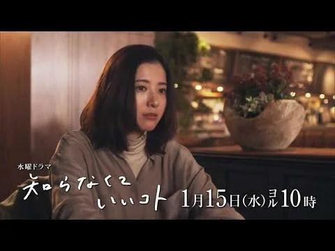 知らなくていいコト2話の感想。主人公吉高由里子のキャラが不評?