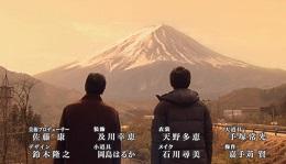 kazotabi8-富士