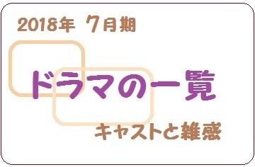 2018-7月ドラマ一覧