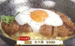 草太のカツ丼
