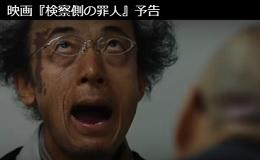 kensatsu