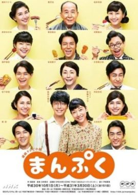 NHK連続テレビ小説「まんぷく」