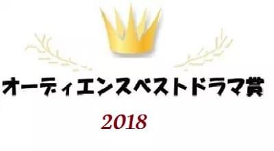 2018年度ベストドラマ大賞投票
